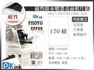 PKink-DIY磁性防水噴墨高白亮面相...