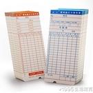 8包加厚打卡紙卡考勤卡紙白卡 辦公室打卡機通用公司行政考勤微電腦考勤機考勤紙卡1995生活雜貨
