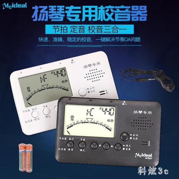 揚琴校音器 楊琴專用電子定音器 揚琴調音器節拍器三合一 JA7708『科炫3C』