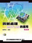 (二手書)訊號處理-MATLAB的應用(修訂版)