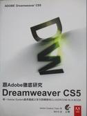 【書寶二手書T4/網路_YJV】跟Adobe徹底研究Dreamweaver CS5_Adobe Creative Tea