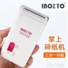 inozto便攜碎紙機三合一多功能電動隱私保密文件粉碎機迷你開信器 夏季狂歡