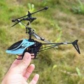(交換禮物 創意)聖誕-充電遙控兒童玩具航模超輕直升飛機迷你飛行器男孩超高耐摔無人機