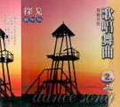 歌唱版 歌唱舞曲 探戈 2 CD (購潮...