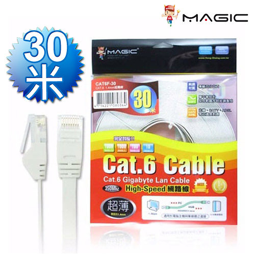 MAGIC 鴻象 Cat.6 Cat6 Hight-Speed 1.4mm 高速 超薄 網路線/扁線  - 30M CAT6F-30