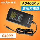 【現貨】C400P 原廠 鋰電池 充電器 適用 神牛 Godox AD400 Pro 電池 WB400P 座充 屮U0