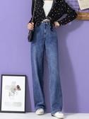 寬褲 高腰牛仔褲女秋冬顯瘦顯高直筒寬鬆垂感新款百搭寬管褲拖地褲  極有家