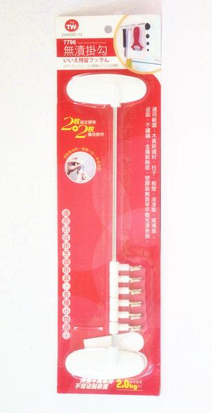 天王 7796無漬掛勾(6聯勾/耐荷重2.0kg)1入/卡