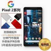 谷歌手機Google Pixel 2 128G 2018國際版 拆封新機 全頻率LTE 現貨完整盒裝 保固一年