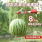 摘果器樹枝果樹剪刀伸縮高空剪摘果神器摘酸棗多功能高枝剪摘果剪