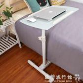 懶人筆記本電腦桌床上用電腦桌簡約折疊移動升降床邊桌  歐韓流行館