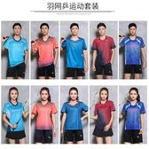 【雙12】全館85折大促羽毛球服套裝正韓短袖網球運動服乒乓球服