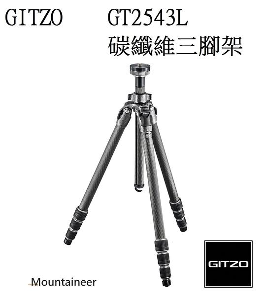 【聖影數位】法國 GITZO Mountaineer GT2543L 碳纖維三腳架2號4節-登山家系列 公司貨