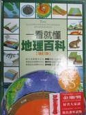【書寶二手書T1/地理_ZBC】一看就懂地理百科_遠足地理百科編輯組
