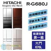 詢問有驚喜~限區含配送+基本安裝*HITACHI 日立 676L 日製六門琉璃變頻冰箱 RG680J