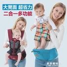 腰凳 嬰兒背帶腰凳前抱式前後兩用多功能小孩抱帶兒童抱娃神器寶寶坐凳【果果新品】