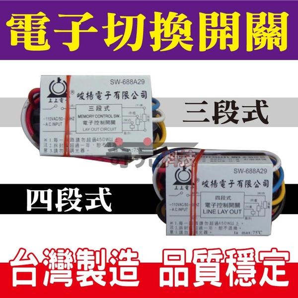 【奇亮科技】台灣製造 3段.4段式 電腦開關 電子式開關 110V IC電子控制開關 電子開關 電子切換開關