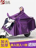 雨衣電動車摩托車雨衣電瓶車單人雙人男女成人加大加厚自行車騎行雨披 【免運】