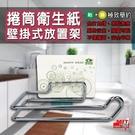 金德恩【台灣製造】居家收納-捲筒衛生紙放置架