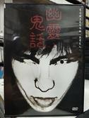 挖寶二手片-C05-043-正版DVD-日片【幽靈鬼話2】-完全實錄的親身經歷恐怖體驗(直購價)