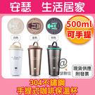 【304不鏽鋼 手提式 咖啡 保溫杯 貓...