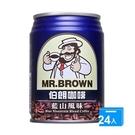 金車伯朗藍山咖啡240ml*24入/箱【愛買】
