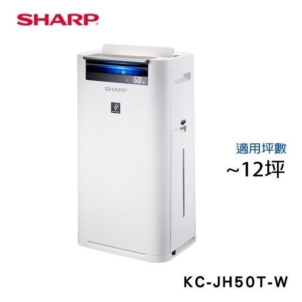 【南紡購物中心】(促銷)SHARP夏普 空氣清淨機KC-JH50T-W 日本原裝