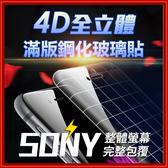 [Q哥] SONY 4D曲面玻璃保護貼D86 【4D實貼影片+現貨】9H鋼化/4D曲面/全包覆/鋼化/全覆蓋 X/XP/XA ultra/XZ/XC