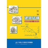 建築國家考試 101 105: 建築結構題型整理