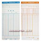 AMANO (7號卡) 電子式打卡鐘專用卡片 300張