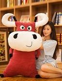 2021生肖牛抱枕牛年吉祥物公仔毛絨玩具年會禮品布娃娃玩偶小牛 茱莉亞