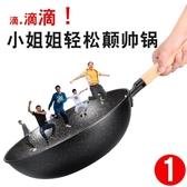 炒鍋不粘鍋無油煙鍋鐵鍋家用