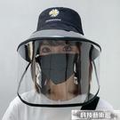 防疫面罩 防護帽大人嬰兒疫情外出防飛沫防曬可拆卸冬季兒童透明擋風面部罩 交換禮物