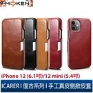 【默肯國際】ICARER 復古系列 iPhone 12/12mini 磁扣側掀 手工真皮皮套 保護殼 手機殼 側翻皮套