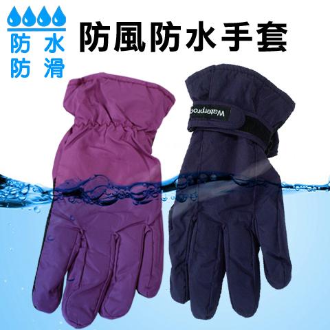 防水防風保暖止滑機車手套 素面系列 女款 內裏絨毛