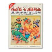 小叮噹的店- DM304《日本DOREMI》宮崎駿最佳卡通鋼琴曲集