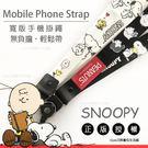 正版授權 F2388059【SNOOPY...