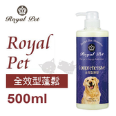 PetLand寵物樂園《Royal Pet 皇家寵物》天然草本精華沐浴乳-全效型蓬鬆洗毛精 500ml