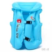 兒童救生衣 浮力背心充氣泳圈成人小孩泳衣防溺水馬甲 學游泳裝備 aj5764『易購3c館』