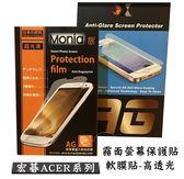 『霧面平板保護貼』宏碁ACER Iconia One 10 B3-A20 10.1吋 螢幕保護貼 防指紋 保護膜 霧面貼 螢幕貼