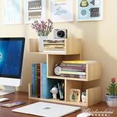 簡易桌上小書架兒童桌面置物架學生家用書櫃簡約辦公收納櫃省空間 黛尼時尚精品