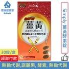 Simply 熱動代謝薑黃酵素錠 30錠...