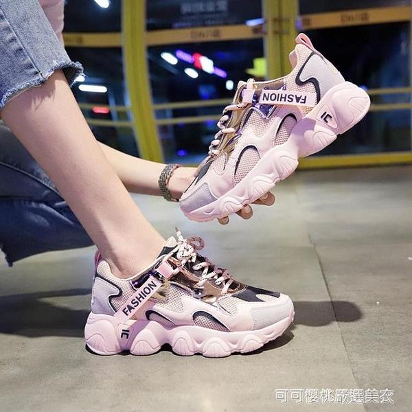 老爹鞋 老爹鞋女夏季透氣ins潮2020新款百搭厚底休閒顯腳小網紅運動鞋子