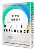 用安靜改變世界:內向者的天賦、外向者的潛能,影響他人的6種內在力量