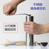 磨粉機 不銹鋼手動咖啡豆研磨機家用手搖現磨豆機粉碎器小巧便攜迷你水洗 交換禮物 零度