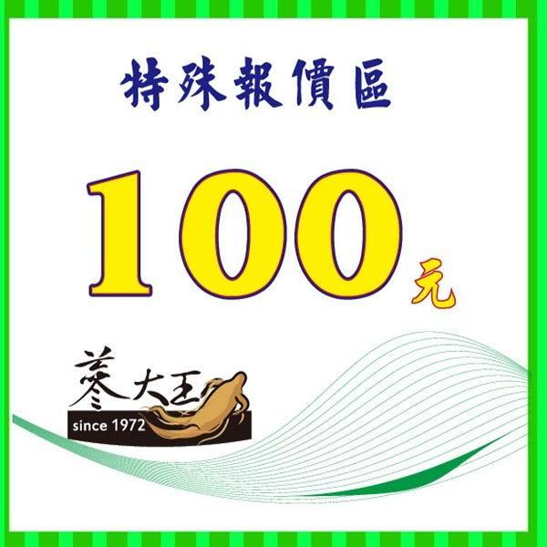 AAA【100元-特殊報價區】✔