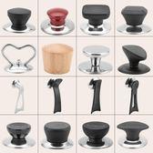 大小通用鍋蓋把手可立防燙不銹鋼鍋蓋玻璃蓋提手配件鍋蓋頭帽