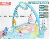 嬰兒健身架腳踏鋼琴嬰兒玩具0-1歲健身架器新生幼兒寶寶益智3-6個月12男女孩 JD 聖誕交換禮物