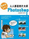 (二手書)人人都是修片大師:奧米加的64個PhotoshopCS5修片技巧