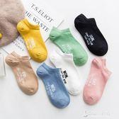 襪子女短襪淺口韓國可愛日系小清新糖果色船襪春夏低筒純棉七日襪 東京衣秀